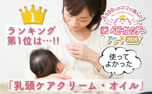 ママの乳頭トラブルの救世主!本当に買ってよかった「乳頭ケアクリーム・オイル」TOP3