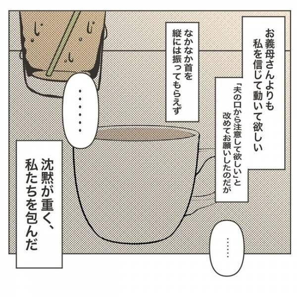 #物が無くなる家 7