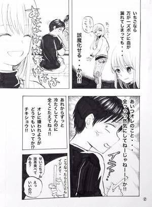 生理を隠し続ける女の子の漫画#19