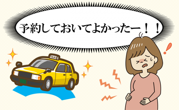 出産当日に長女が発熱?予約しておいて助かった陣痛タクシー