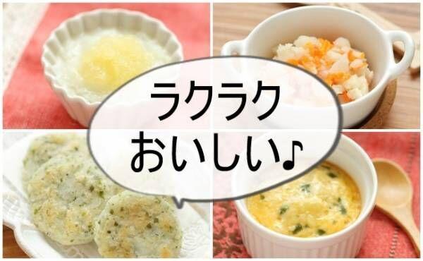 旬野菜、新じゃがの離乳食レシピ