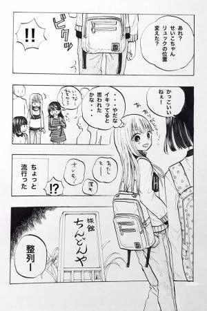 生理を隠し続ける女の子の漫画#20