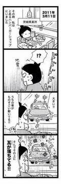 東日本大震災勃発!夫と子ども2人の元へ急ぐも… #あれから私は