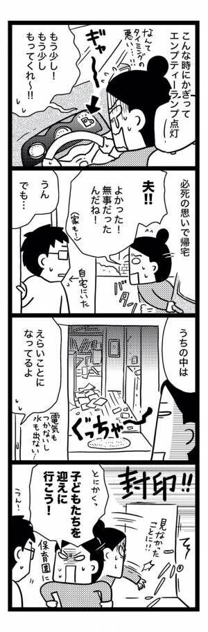 sinsai1-4