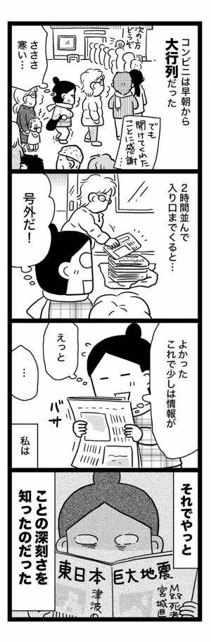 sinsai1-8