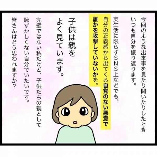自覚のない悪意13