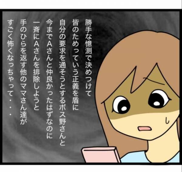 自覚のない悪意6