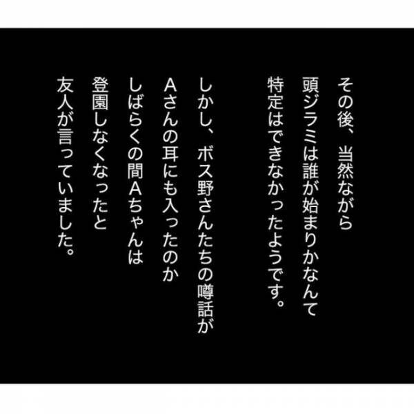 自覚のない悪意9
