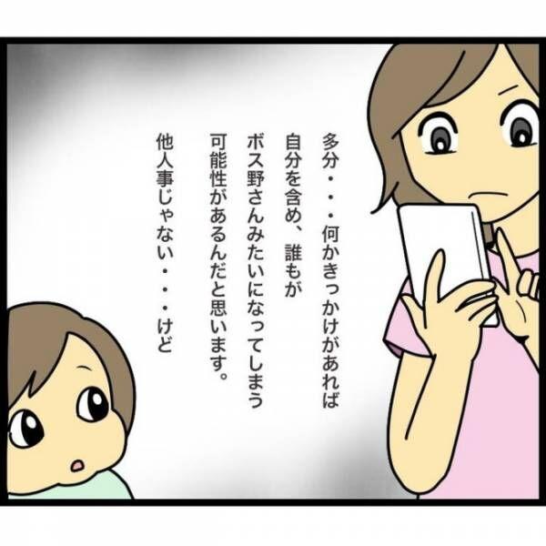自覚のない悪意11