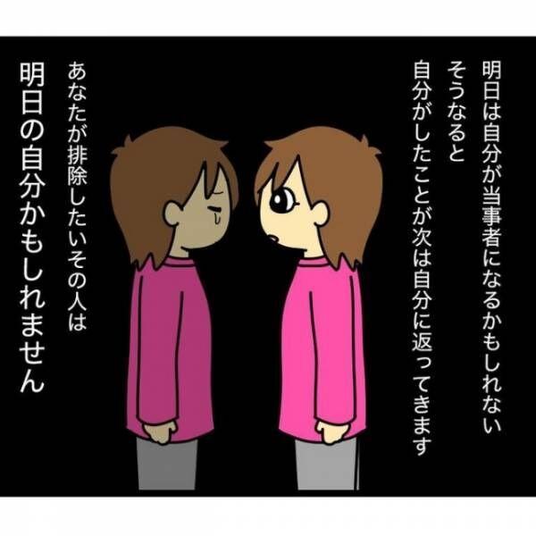 自覚のない悪意12
