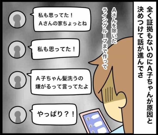 自覚のない悪意4
