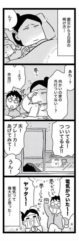 sinsai2-5