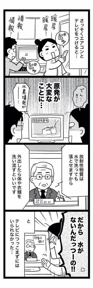sinsai2-6