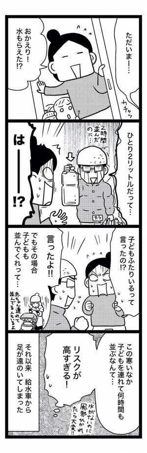 sinsai3-2