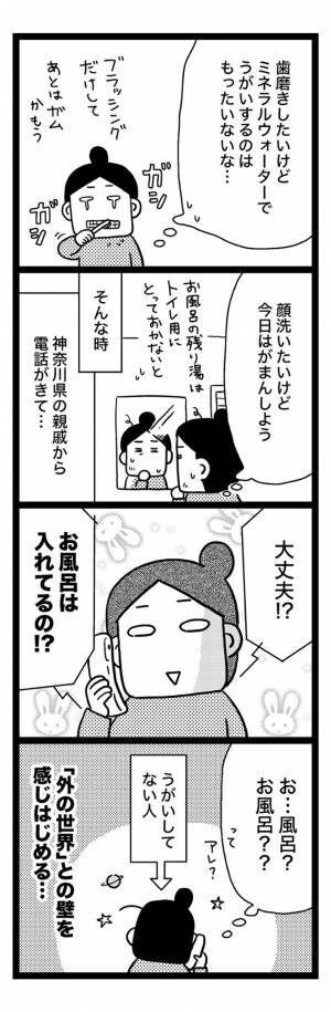 sinsai3-4