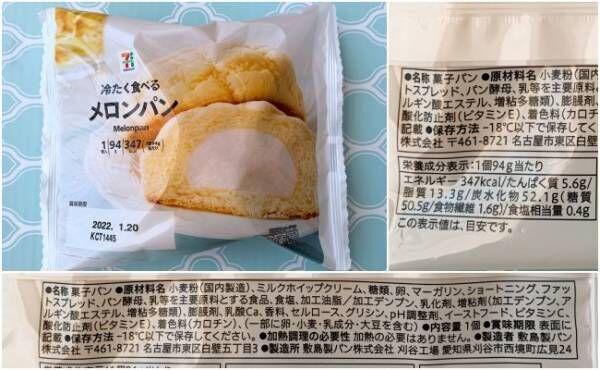 セブン冷たく食べるメロンパン
