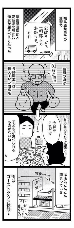 sinsai4-3