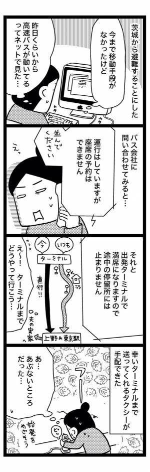sinsai5-1