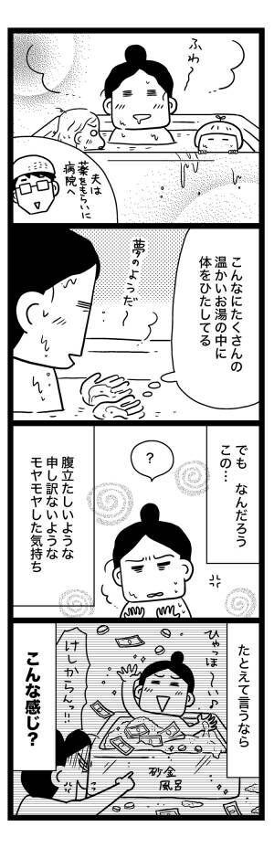 sinsai6_4