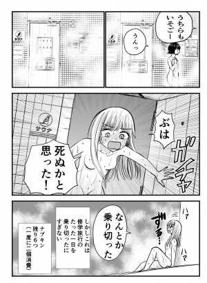 生理を隠し続ける女の子の漫画#22