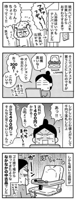 和田さん131話