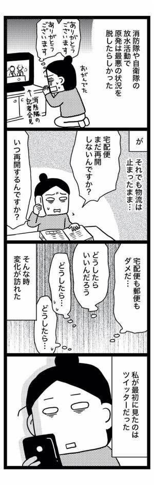 sinsai7-2