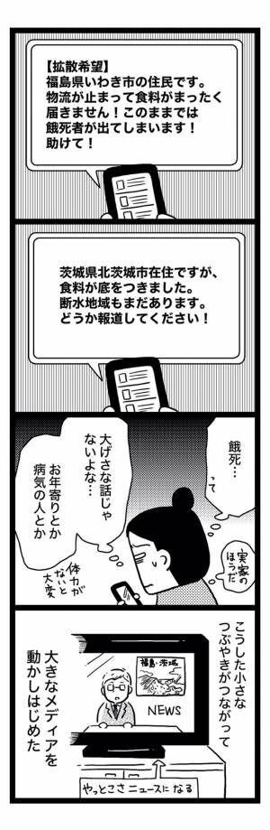sinsai7-3