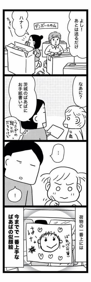 sinsai7-8