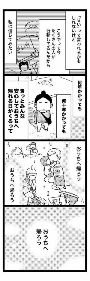 sinsai8-7
