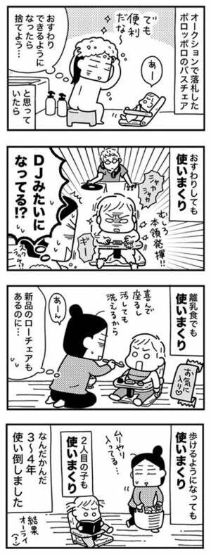 和田さん132話