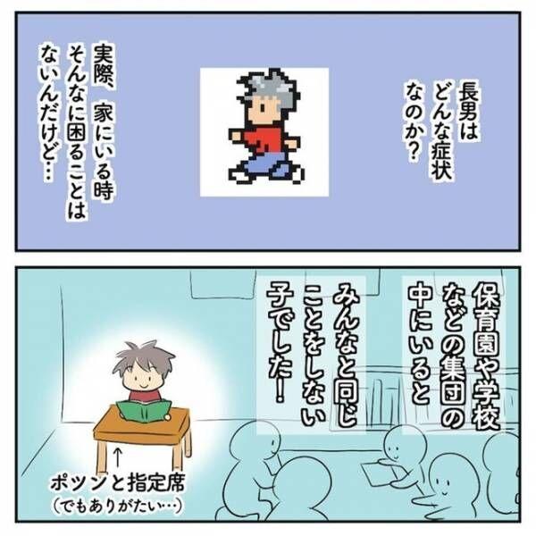 長男の発達障害1