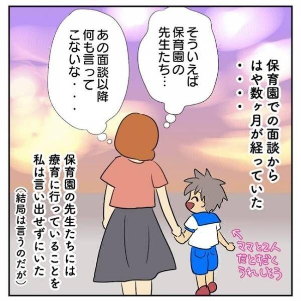 長男の発達障害4