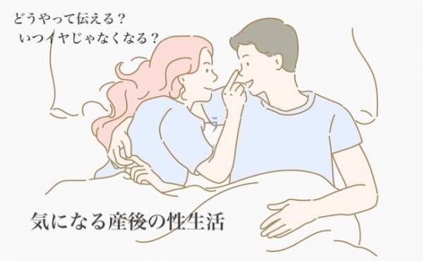 産後の性生活のイメージ