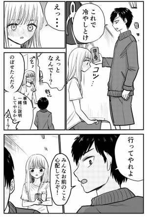 生理を隠し続ける女の子の漫画#23
