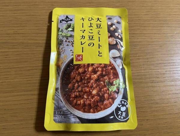 カルディ大豆ミートとひよこ豆のキーマカレー
