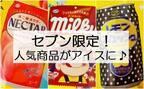 1袋で3度おいしい♡【セブン限定】不二家の人気商品のアイスが超お得