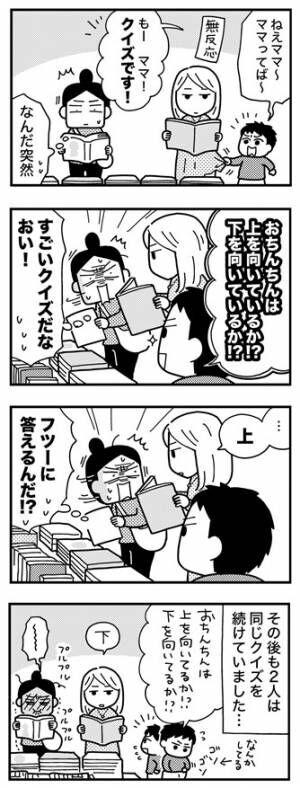 和田さん135話