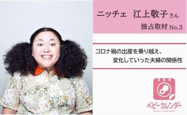 ニッチェ江上さんインタビュー3
