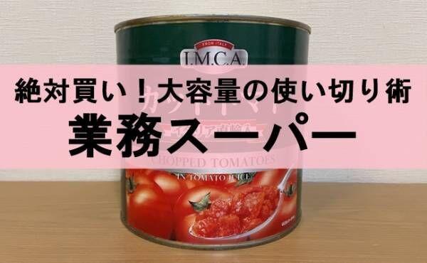 業務スーパートマト缶2.5kg