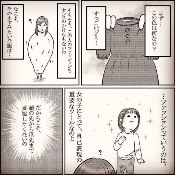 オシャレモンスター2