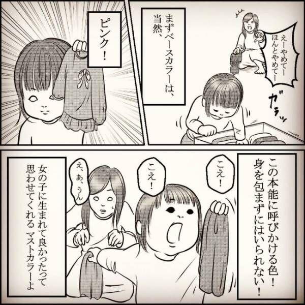 オシャレモンスター4
