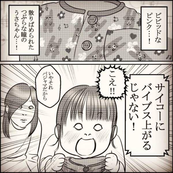 オシャレモンスター6