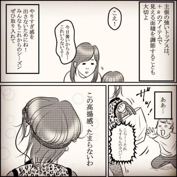 オシャレモンスター7
