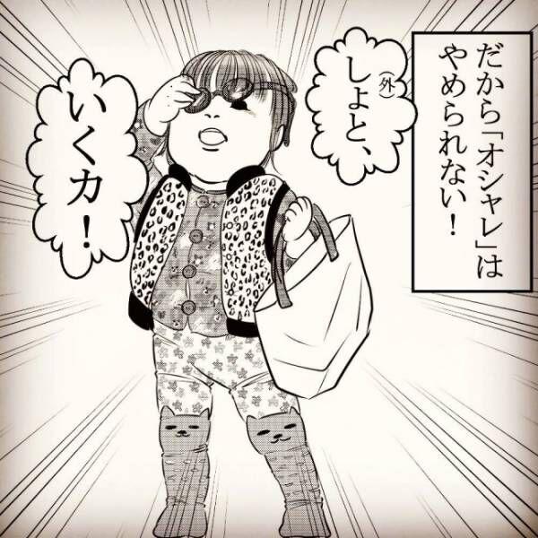 オシャレモンスター8