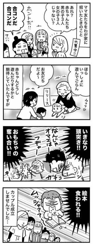 和田さん136話
