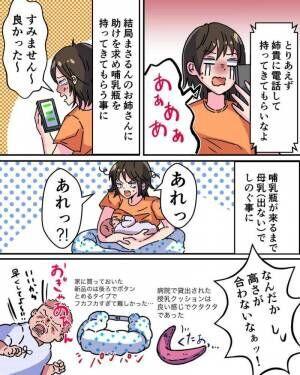 #産後ヤバイ話 5
