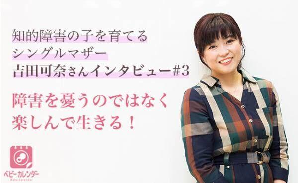 知的障害の子を育てるシングルマザー吉田可奈さんインタビュー#3