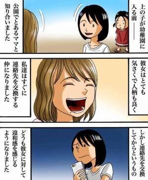 ヤバイママ友の話1
