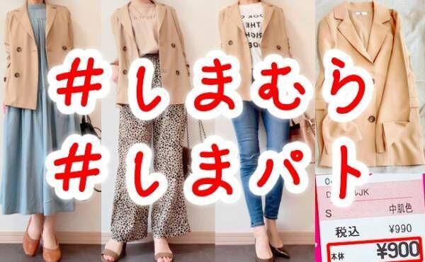 【しまむら】安すぎて思わず二度見しちゃう!定価990円ジャケットが超使える!