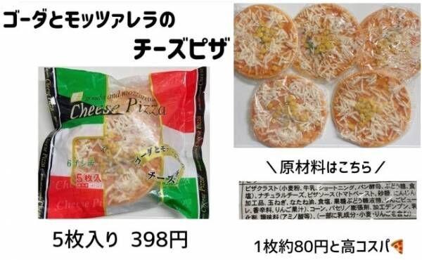 業務スーパーゴーダとモッツァレラのチーズピザ